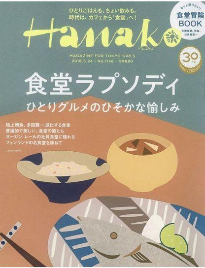 20180510Hanako 食堂 (002)_01.jpg