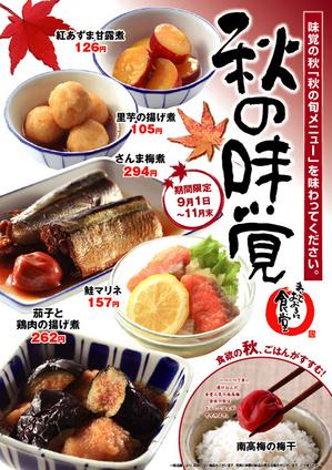 sd_aki2010_large.jpg