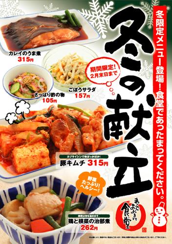 sd_fuyu_postar.jpg