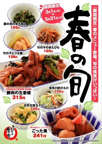 sd_haru_postar.jpg